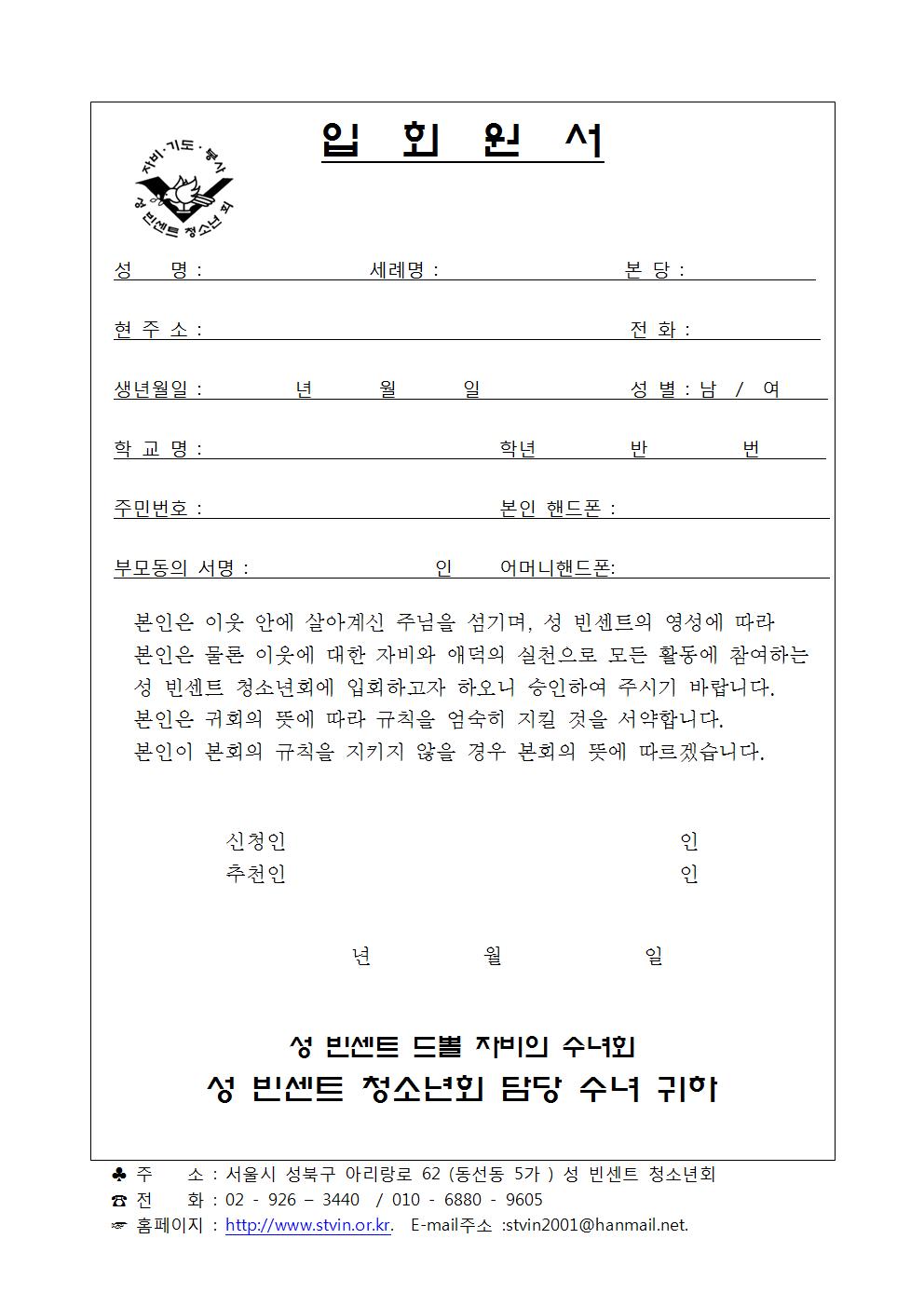 빈청입회원서001.png