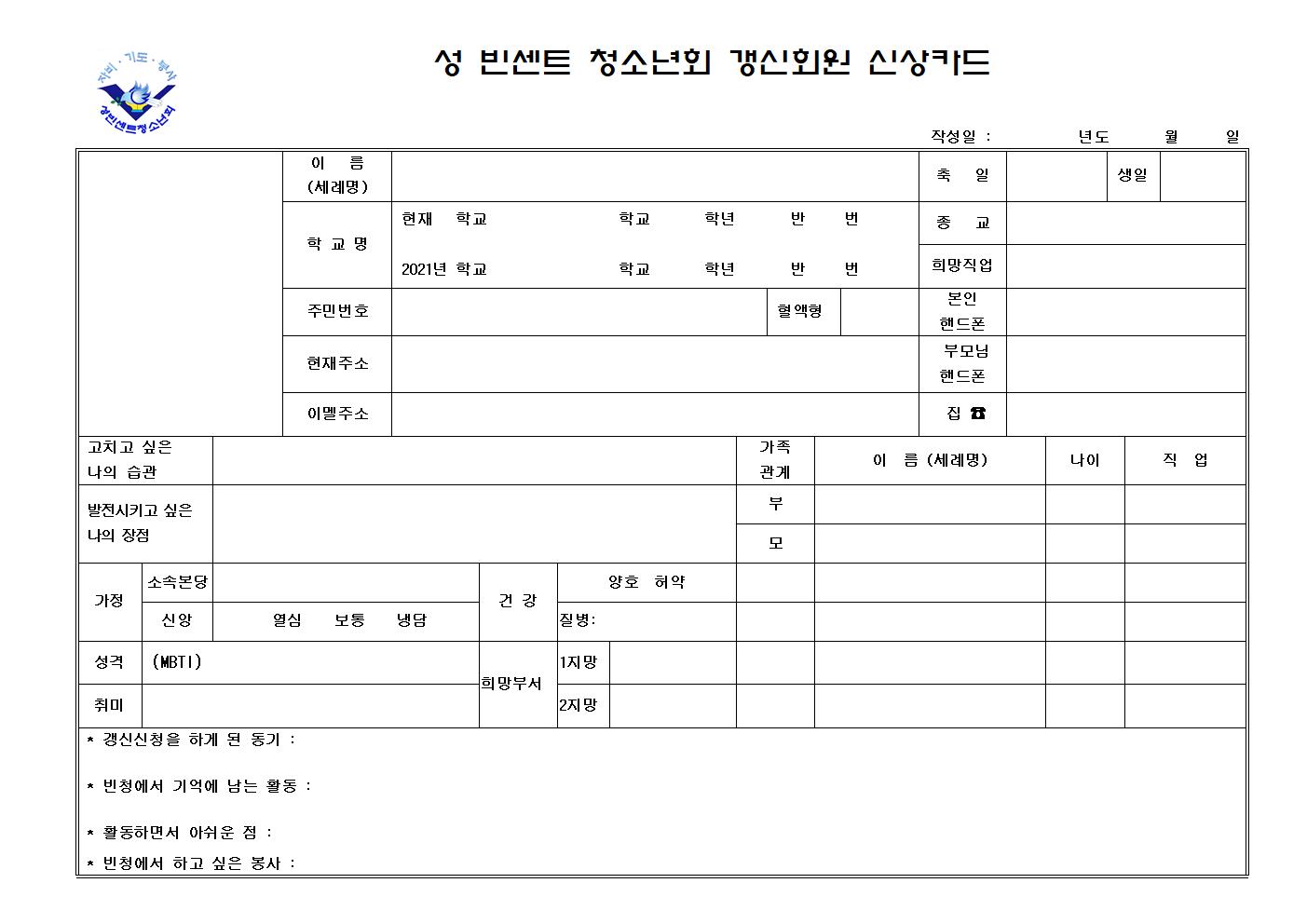 서울빈청갱신 신상카드001.png