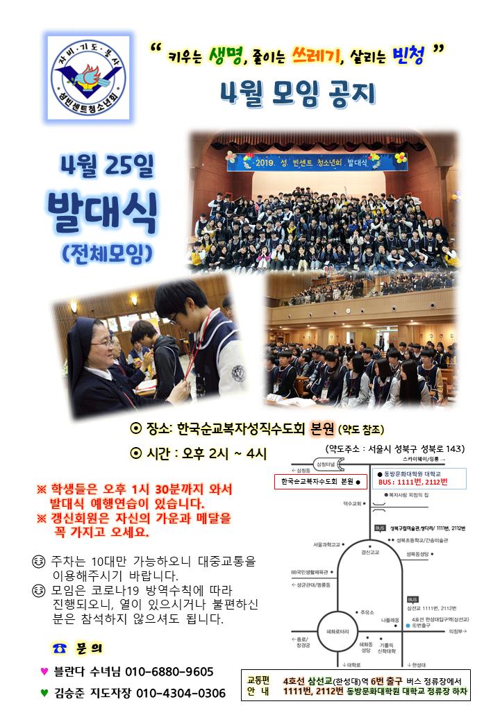 4월 모임공지문-1.png