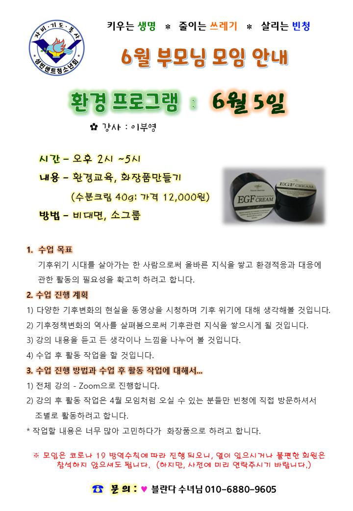 모임공지문 편집-1.png