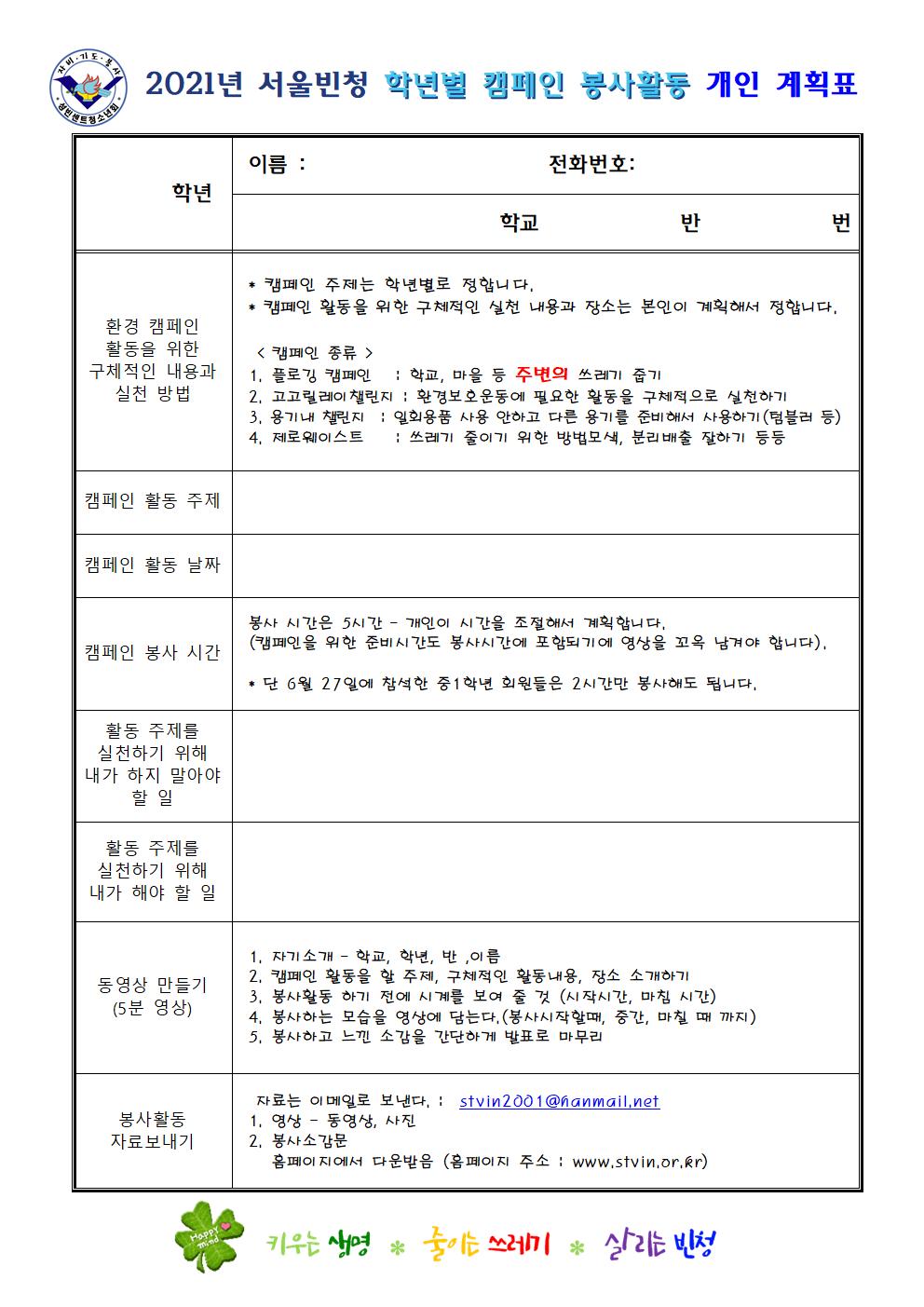 2021년 서울빈청 학년별 캠페인 봉사활동 개인 계획표001.png