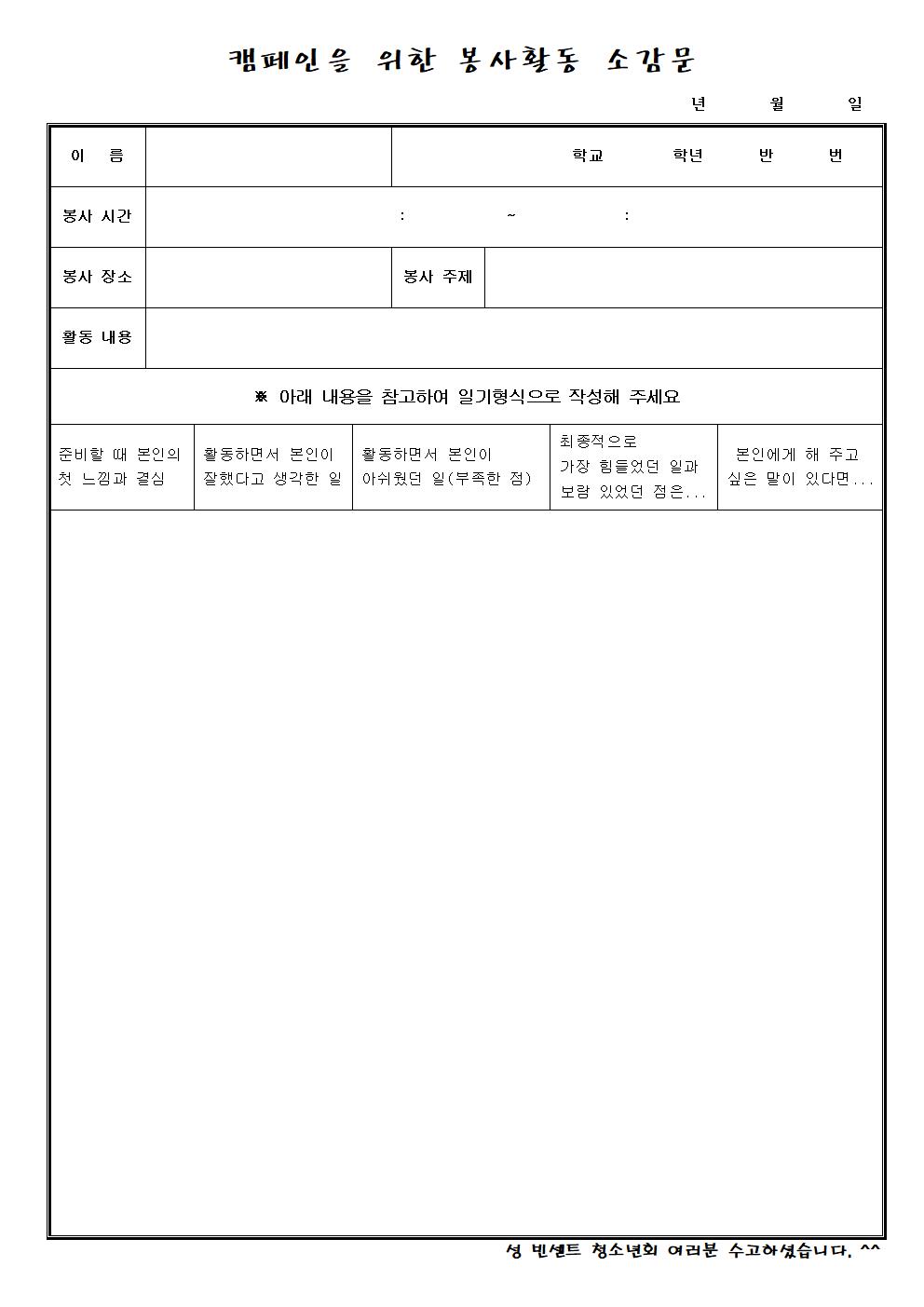 캠페인을 위한 봉사활동 소감문001.png