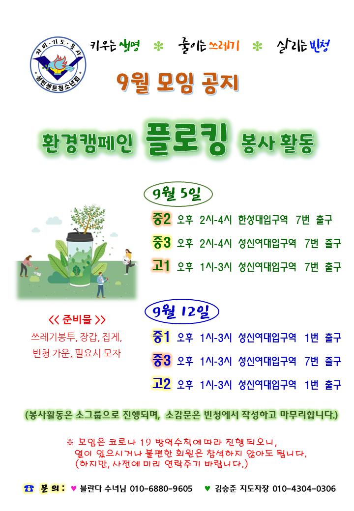 모임공지문 편집.png-1.png
