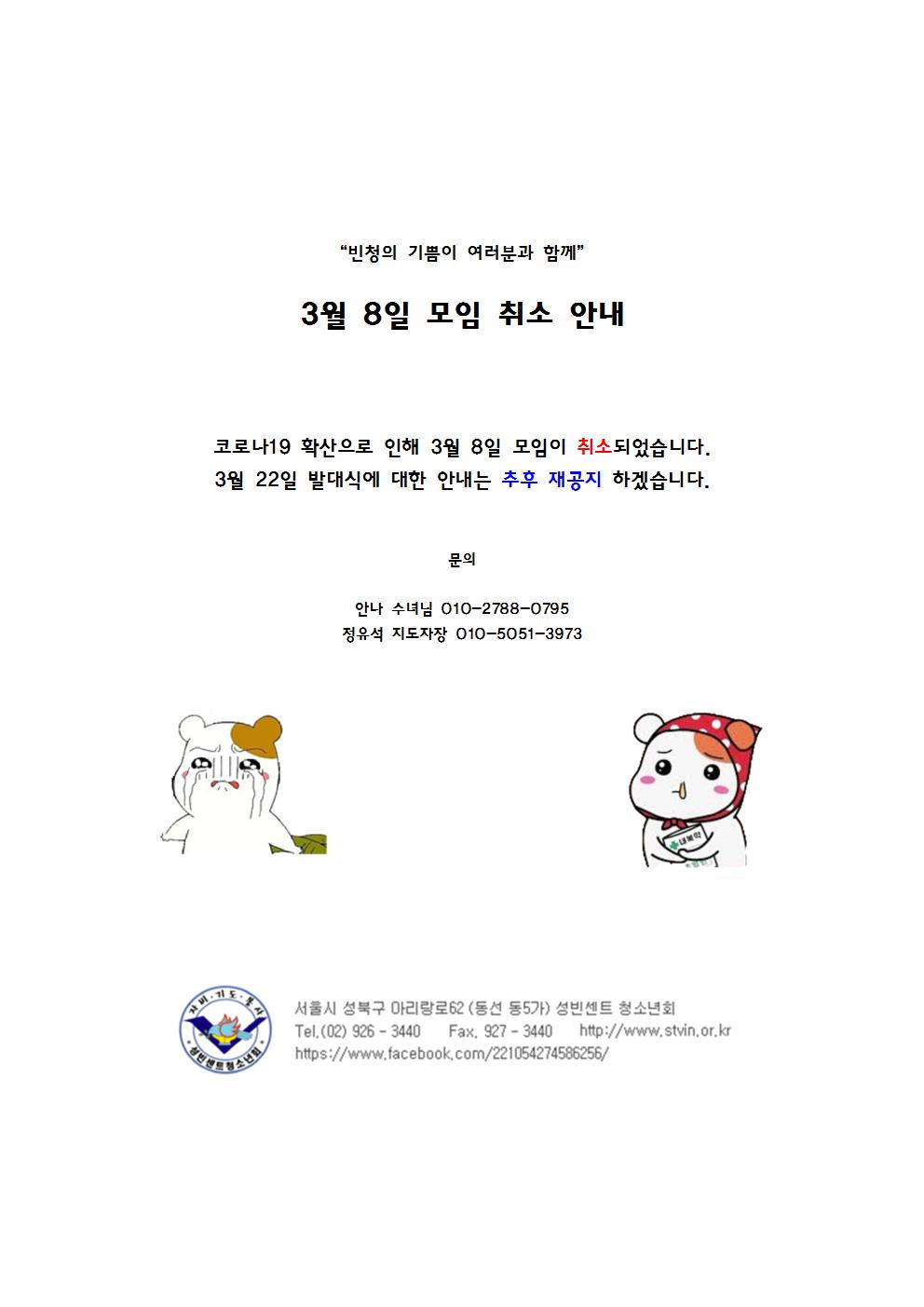 3월 8일 모임 취소 공지001.png