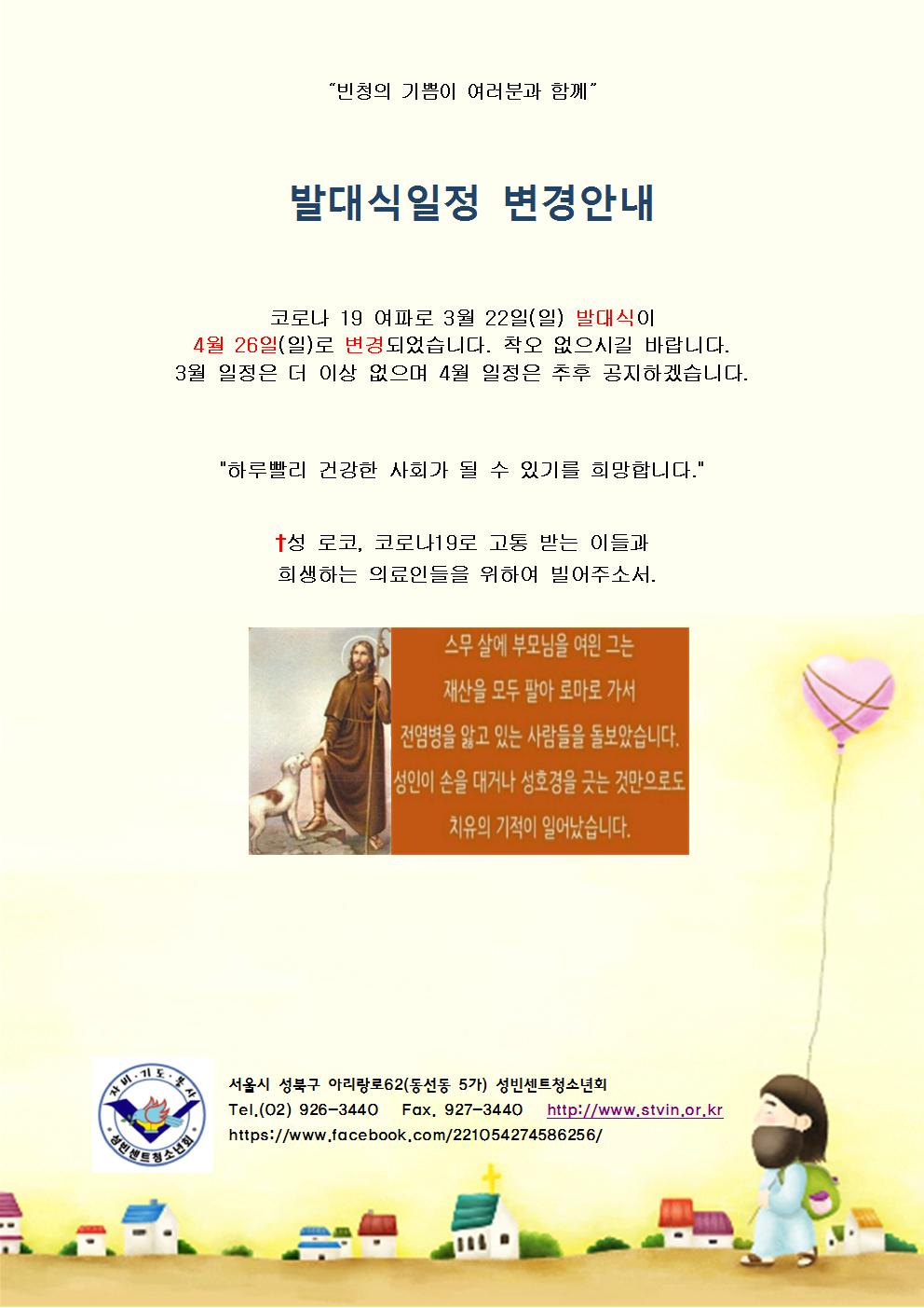 서울빈센트청소년회 4월 모임 안내001.png