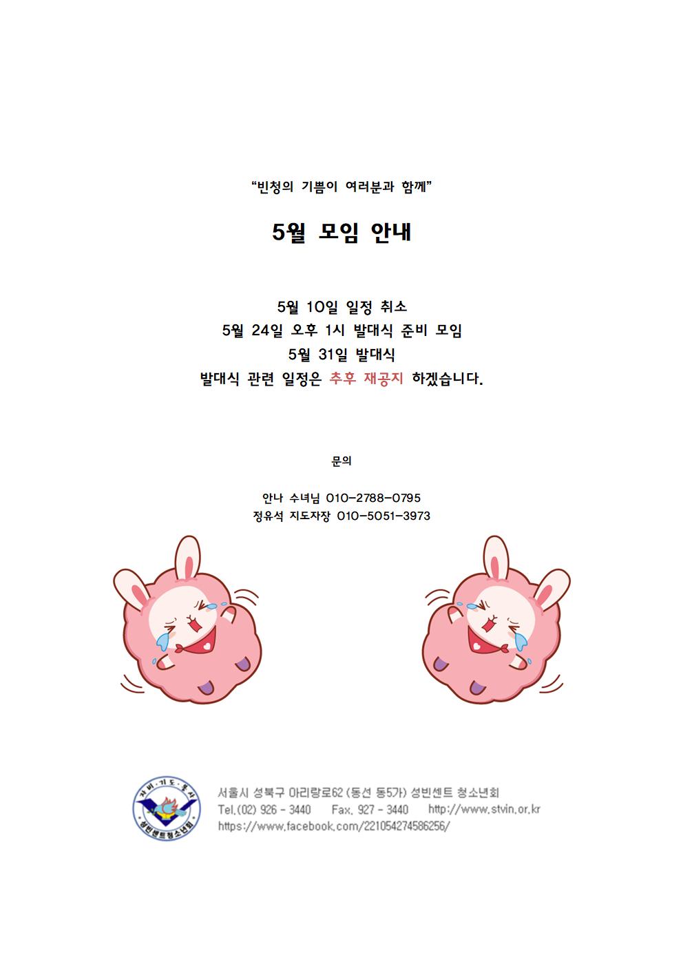 5월 모임 안내001.png