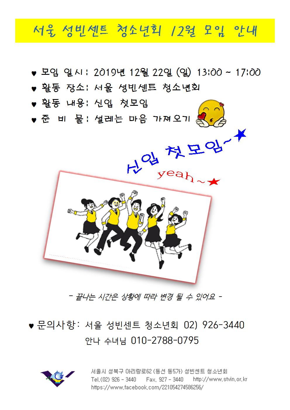 서울 성빈센트 청소년회 12월 신입 첫모임 안내001.png