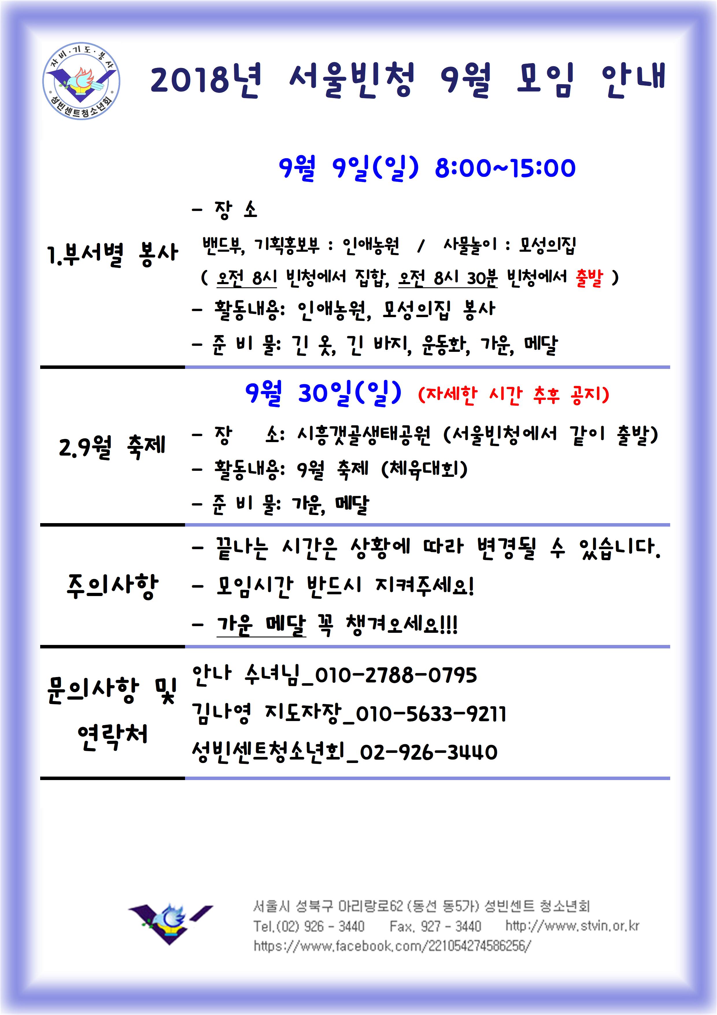 2018년 9월 빈청 모임 안내.ver.1.png