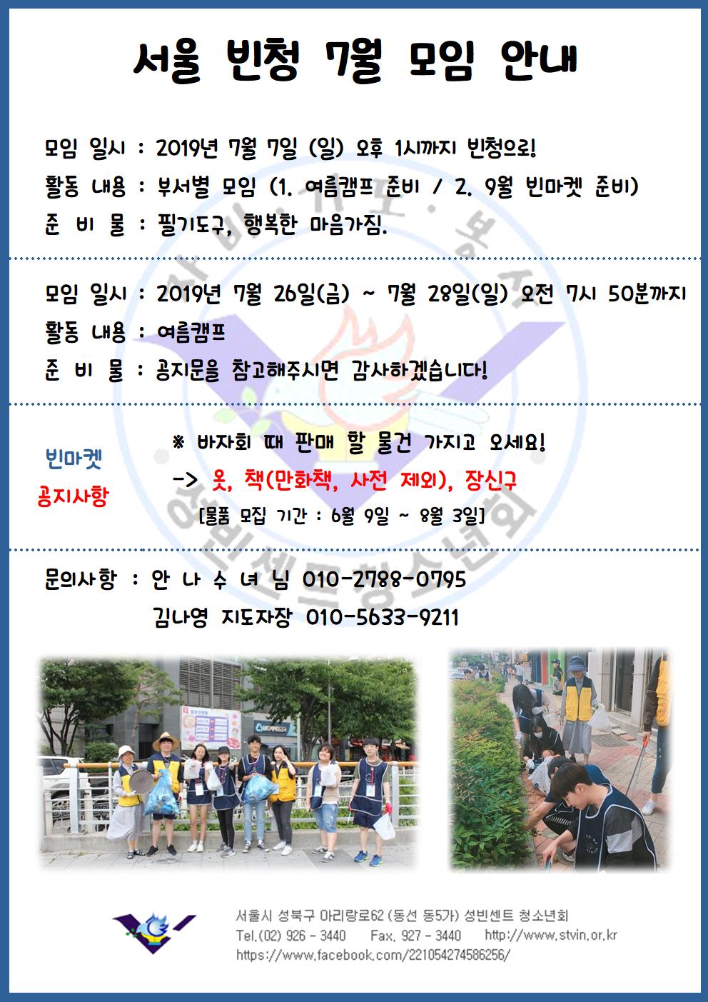 2019년 7월 빈청 모임 안내.ver.1.png