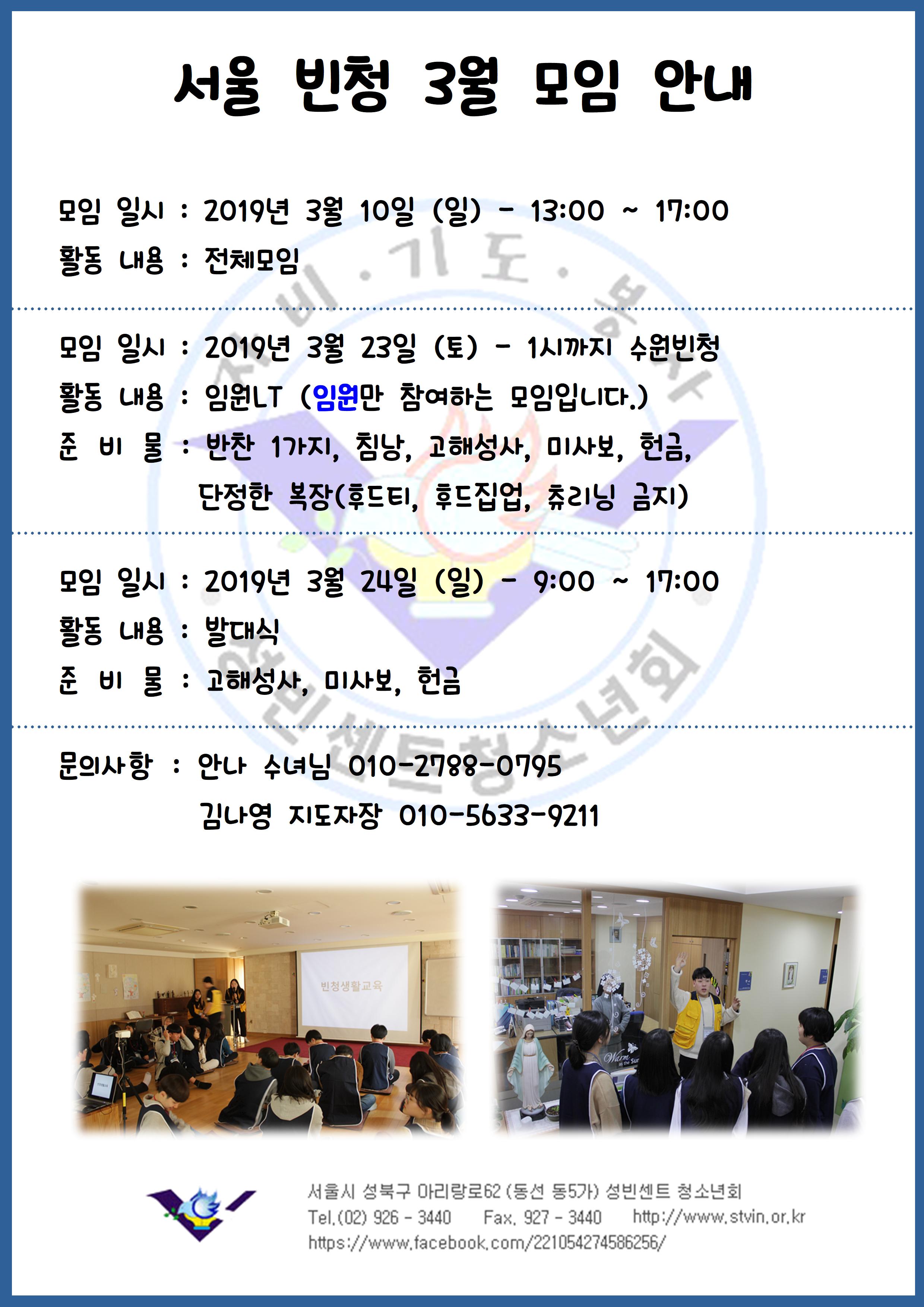 2019년 3월 빈청 모임 안내.ver.2.png