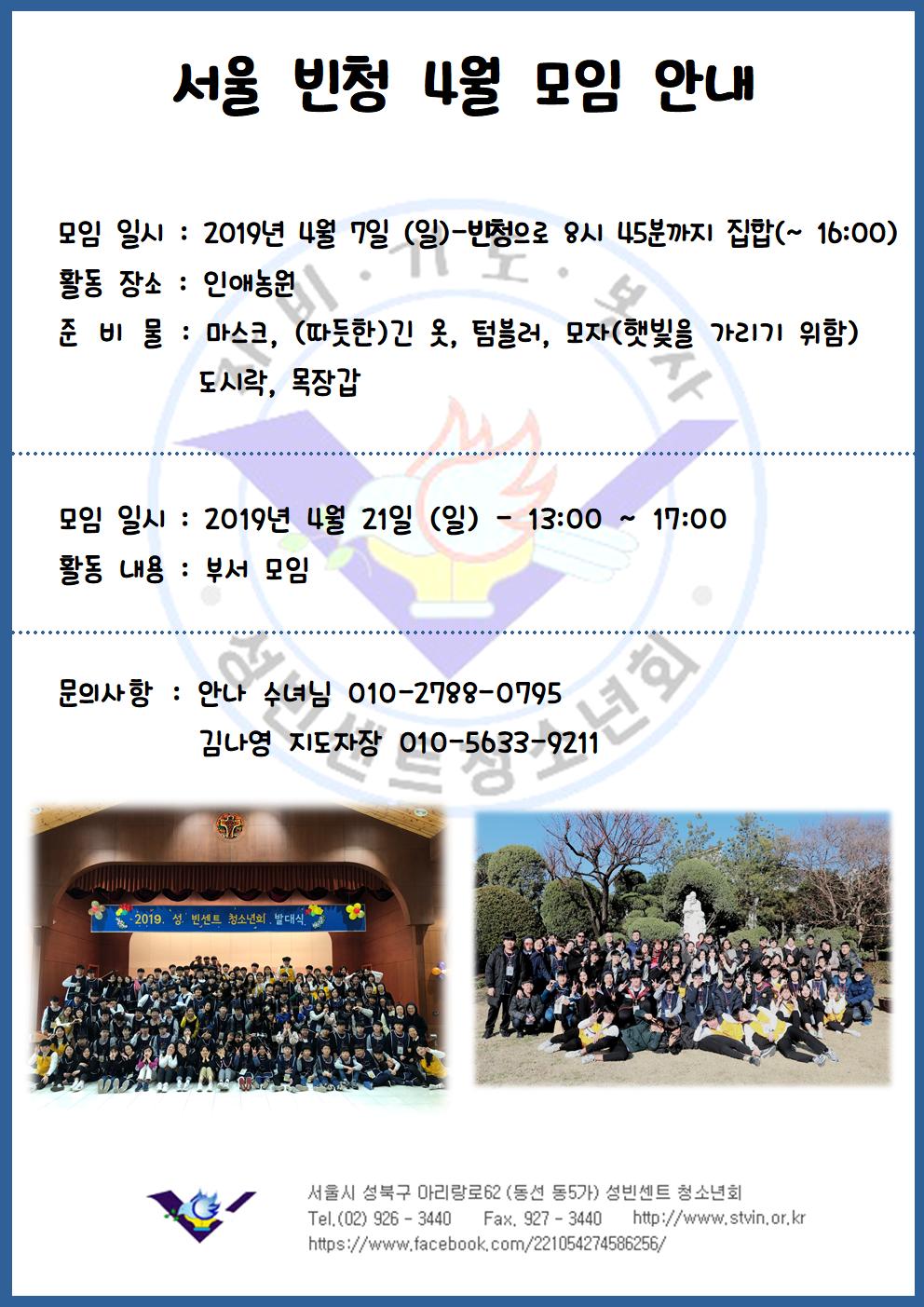 2019년 4월 빈청 모임 안내.ver.1.png