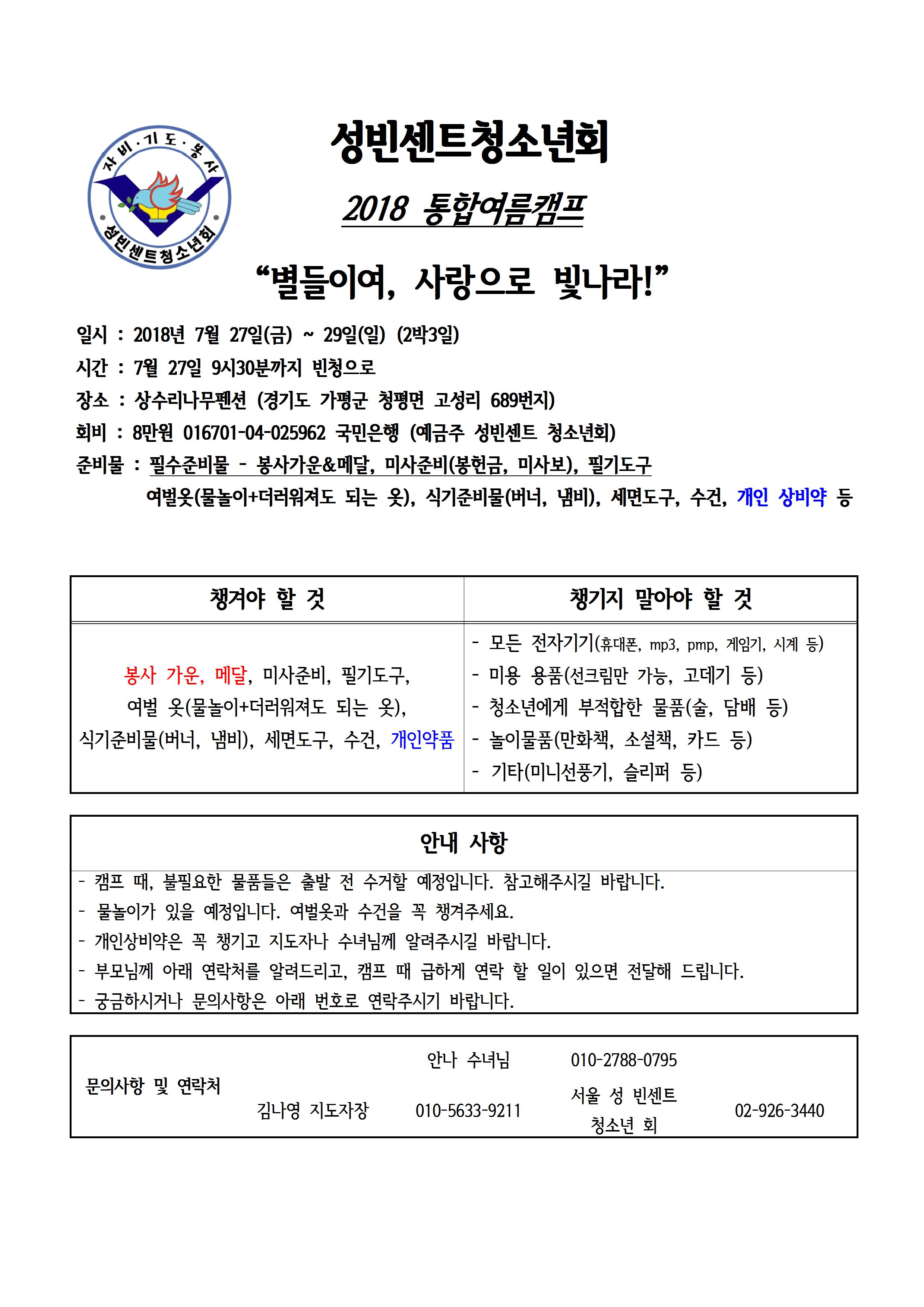 2018년 여름캠프 안내지.ver.1.png