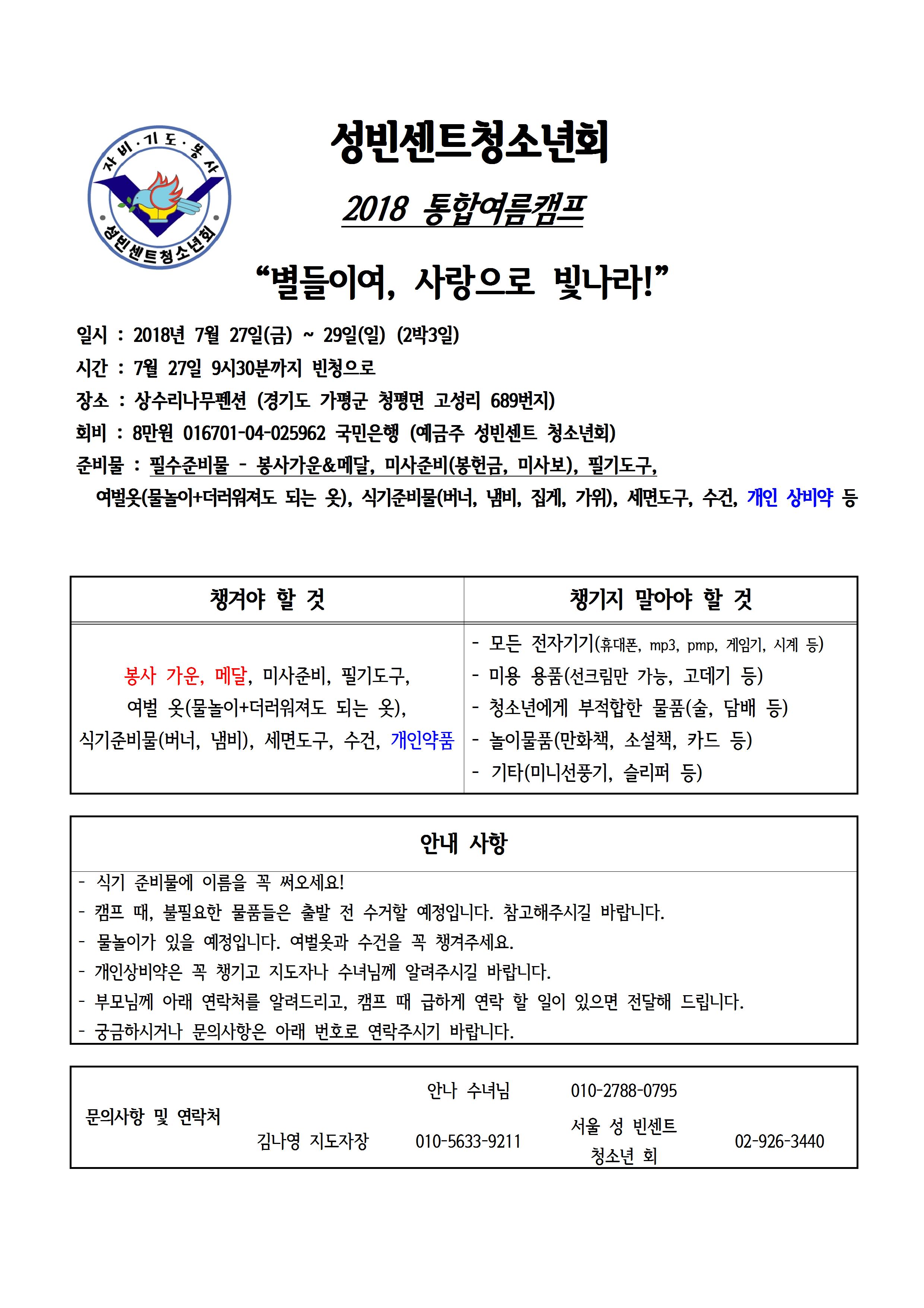 2018년 여름캠프 안내지.ver.2.png