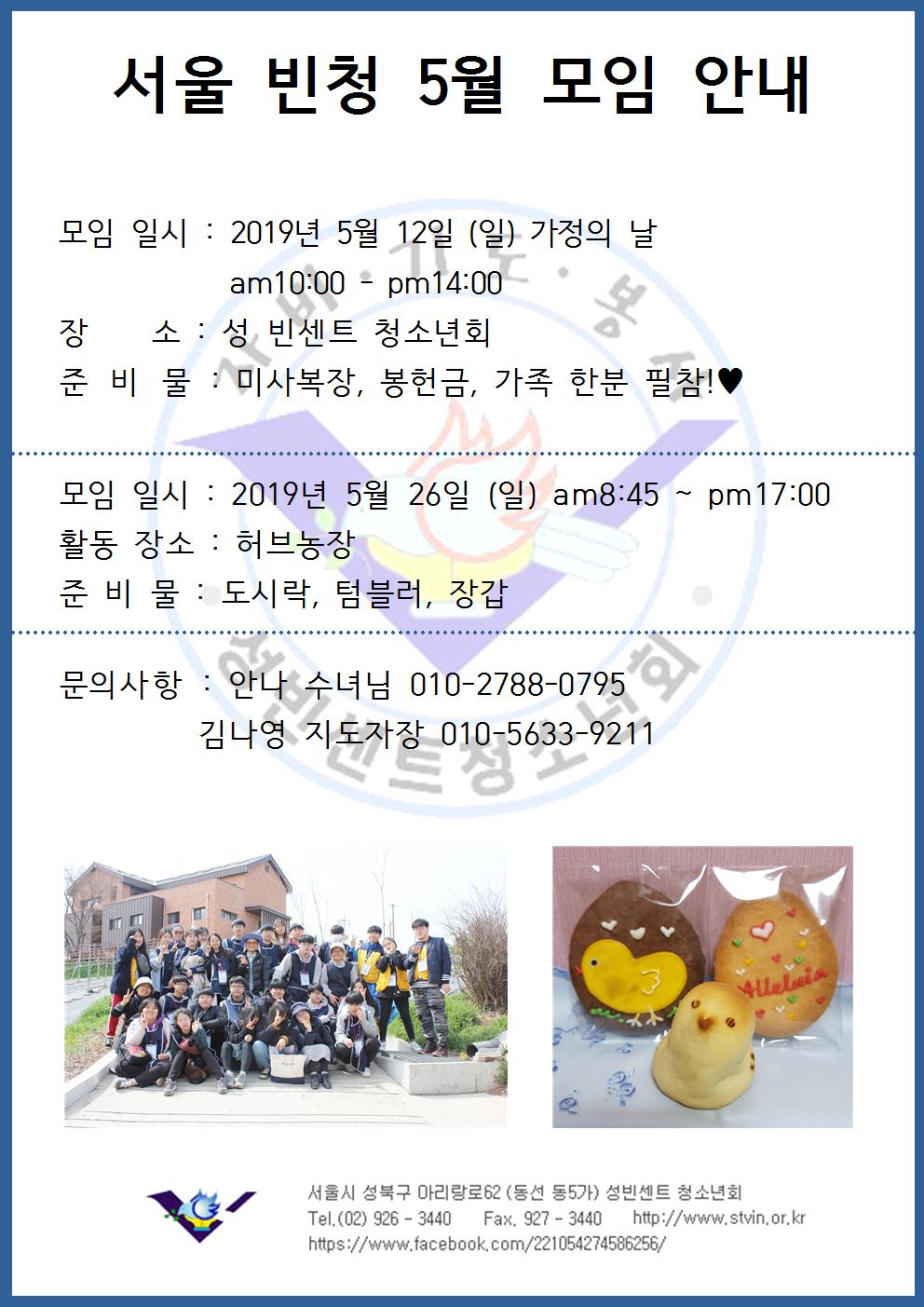 2019년 5월 빈청 모임 안내.ver.1001.png