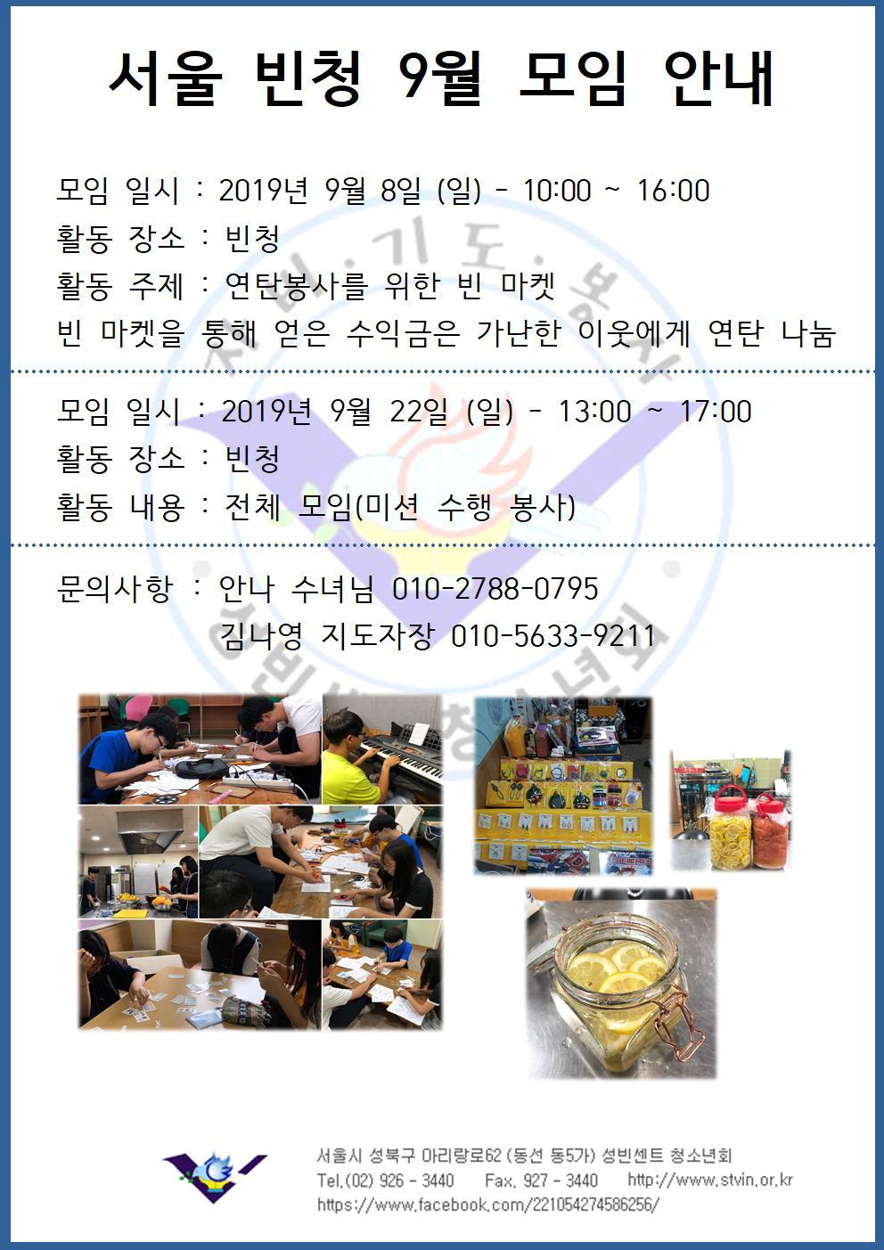 2019년 9월 빈청 모임 안내.ver001.jpg