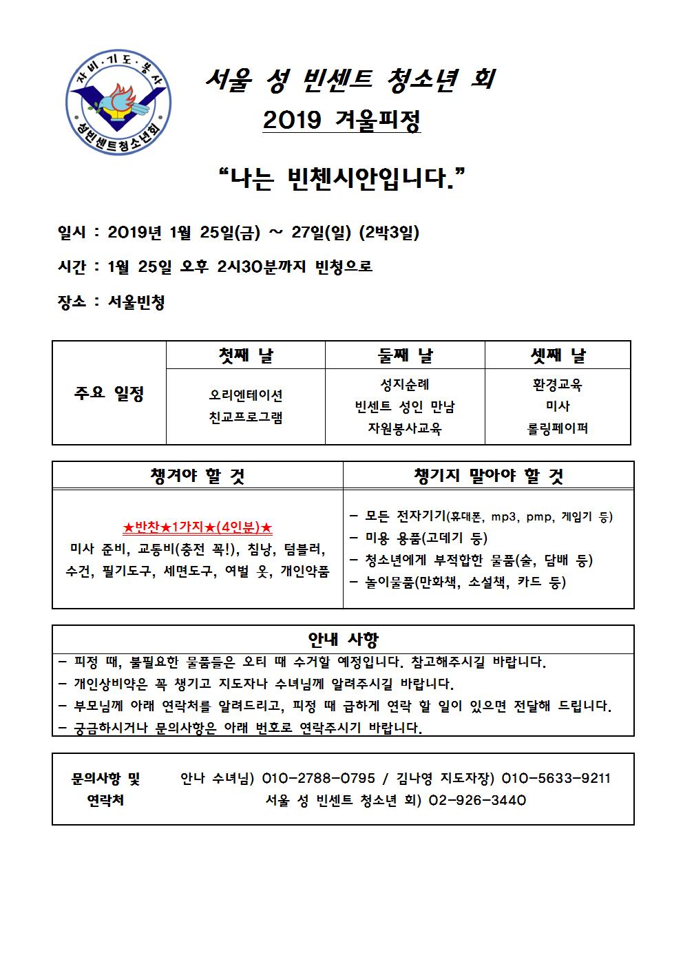 2019 겨울피정 안내지.png