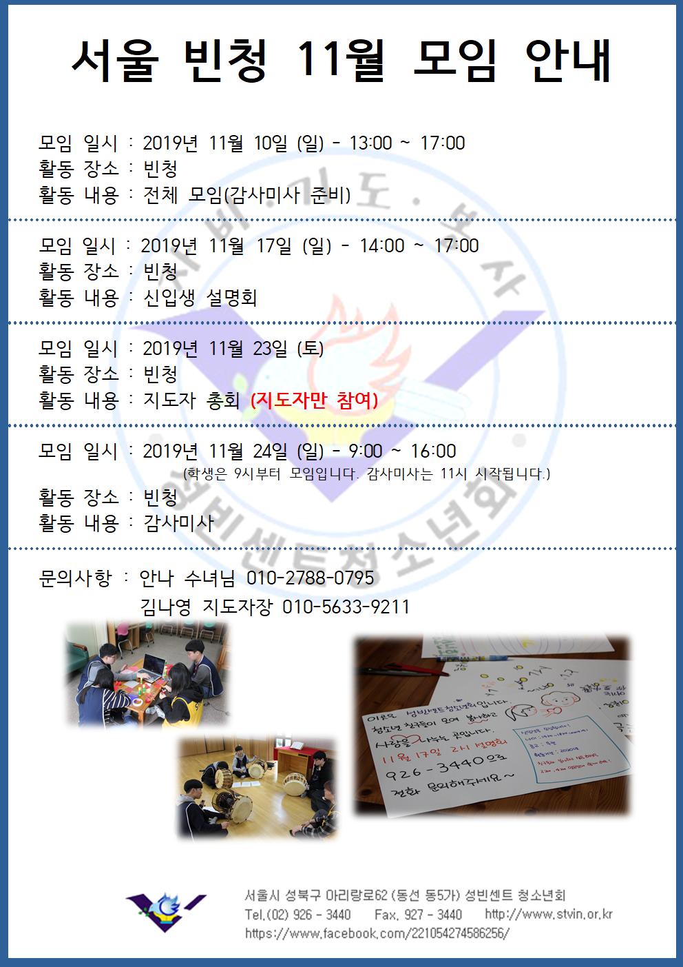 2019년 11월 빈청 모임 안내.ver.2.png