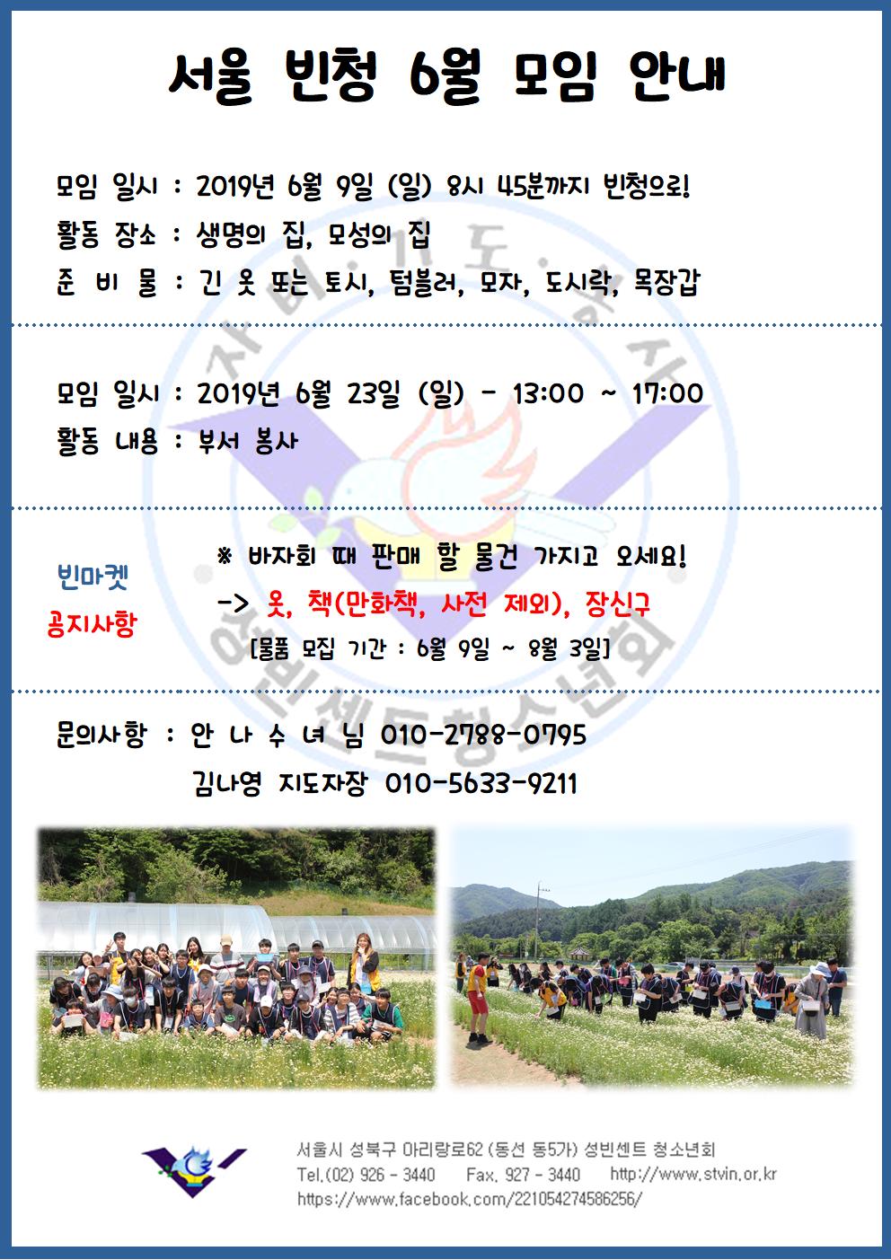 2019년 6월 빈청 모임 안내.ver.1.png