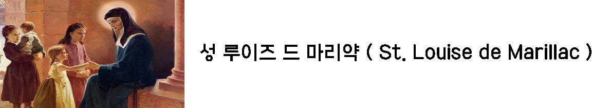 루이즈성녀 copy.png